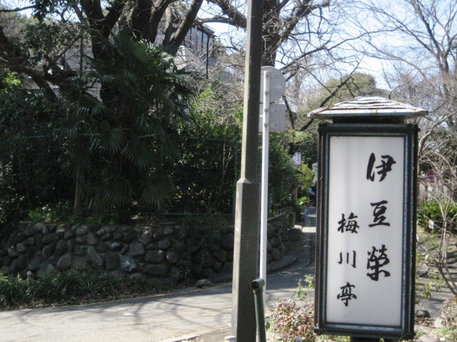 Umegawa